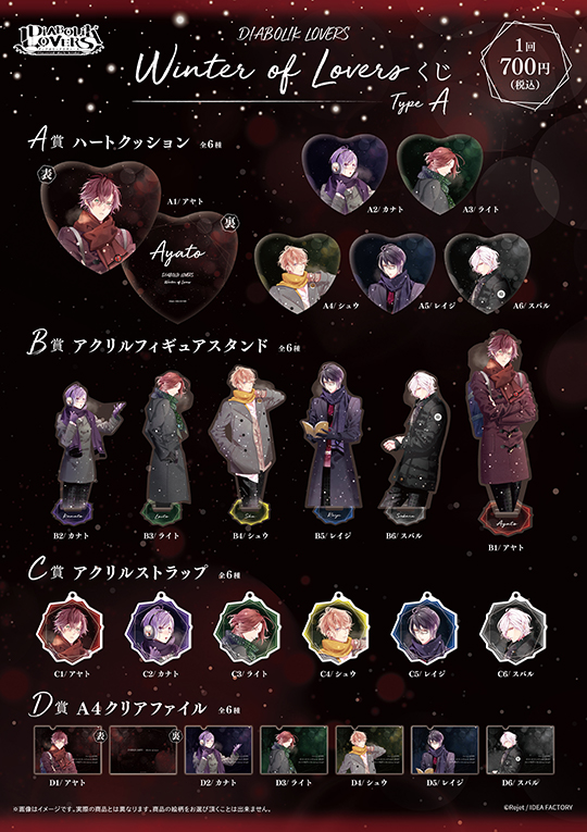 DIABOLIK LOVERS Winter of Lovers くじ Type A