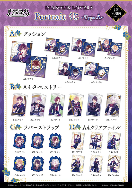 DIABOLIK LOVERS Portraitくじ Type A