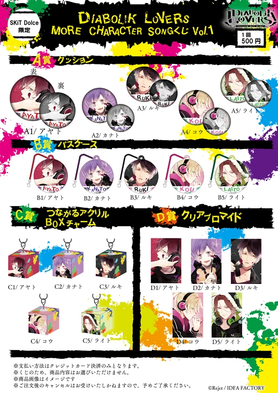 【SKiT Dolce限定】 DIABOLIK LOVERS MORE CHARACTER SONGくじ Vol.1