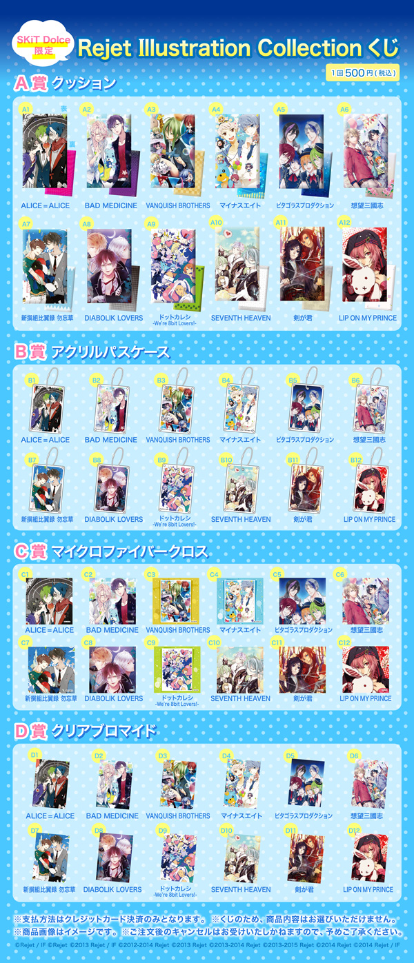 【SKiT Dolce限定】Rejet Illustration Collectionくじ
