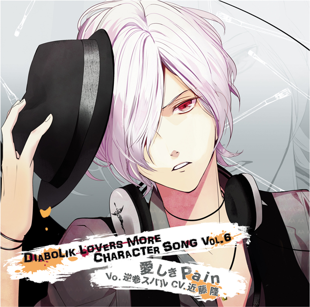 DIABOLIK LOVERS MORE CHARACTER SONG Vol.6 逆巻スバル CV.近藤 隆