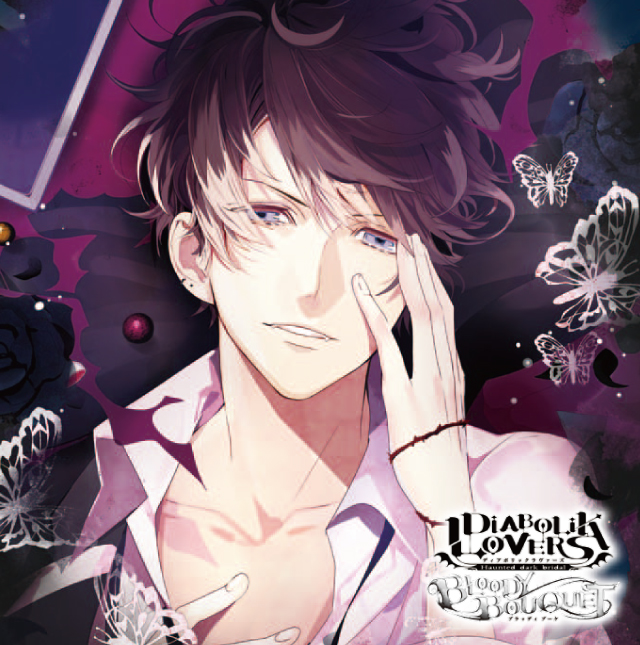 DIABOLIK LOVERS ドS吸血CD BLOODY BOUQUET Vol.2 無神ルキ CV.櫻井孝宏