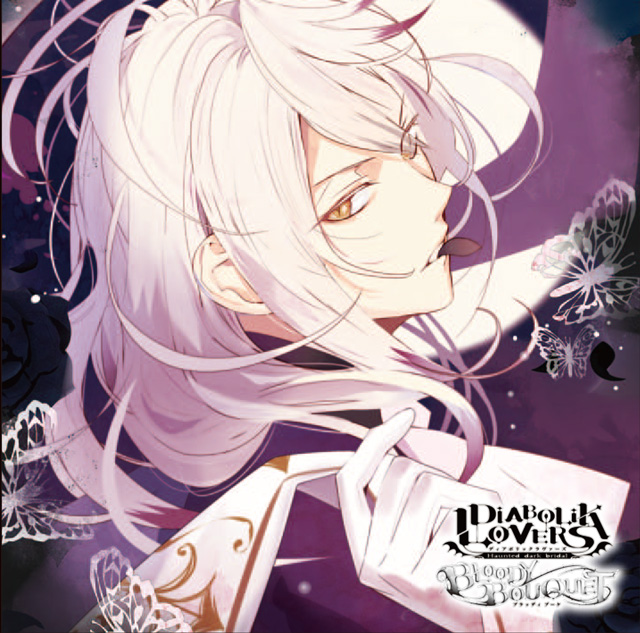 DIABOLIK LOVERS ドS吸血CD BLOODY BOUQUET Vol.3 月浪カルラ CV.森川智之