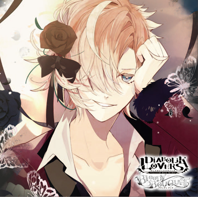 DIABOLIK LOVERS ドS吸血CD BLOODY BOUQUET Vol.5 無神コウ CV.木村良平