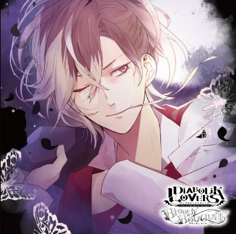 DIABOLIK LOVERS ドS吸血CD BLOODY BOUQUET Vol.8 無神ユーマ CV.鈴木達央