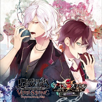DIABOLIK LOVERS VERSUS SONG Requiem(2)Bloody Night Vol.I アヤトVSスバル CV.緑川 光 / CV.近藤 隆