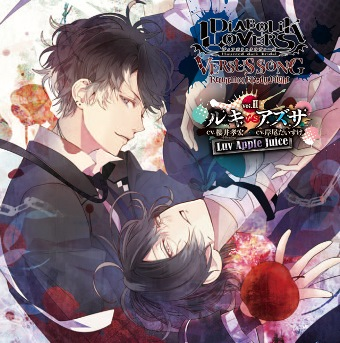 DIABOLIK LOVERS VERSUS SONG Requiem(2)Bloody Night Vol.II ルキVSアズサ CV.櫻井孝宏 ※/ CV.岸尾だいすけ ※Reading