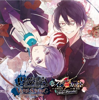 DIABOLIK LOVERS VERSUS SONG Requiem(2)Bloody Night Vol.IV レイジVSカナトCV.小西克幸 / CV.梶 裕貴