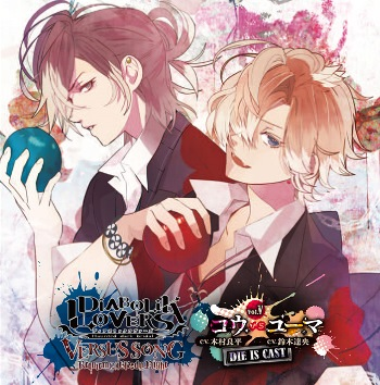 DIABOLIK LOVERS VERSUS SONG Requiem(2)Bloody Night Vol.V コウVSユーマ  CV.木村良平 / CV.鈴木達央