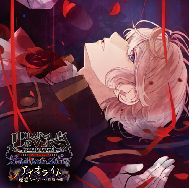 DIABOLIK LOVERS Sadistic Song Vol.4 逆巻シュウ CV.鳥海浩輔