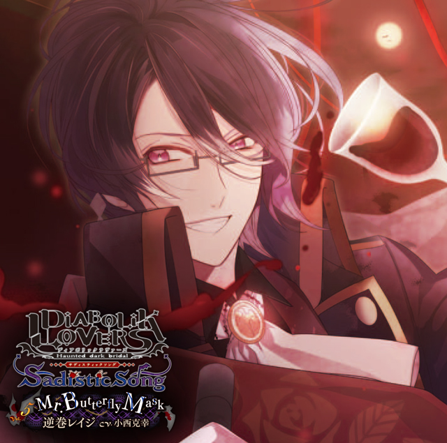 DIABOLIK LOVERS Sadistic Song Vol.5 逆巻レイジ CV.小西克幸