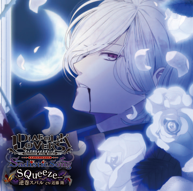 DIABOLIK LOVERS Sadistic Song Vol.6 逆巻スバル CV.近藤 隆