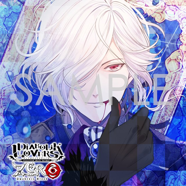 DIABOLIK LOVERS ZERO Floor.3 逆巻スバル CV.近藤 隆