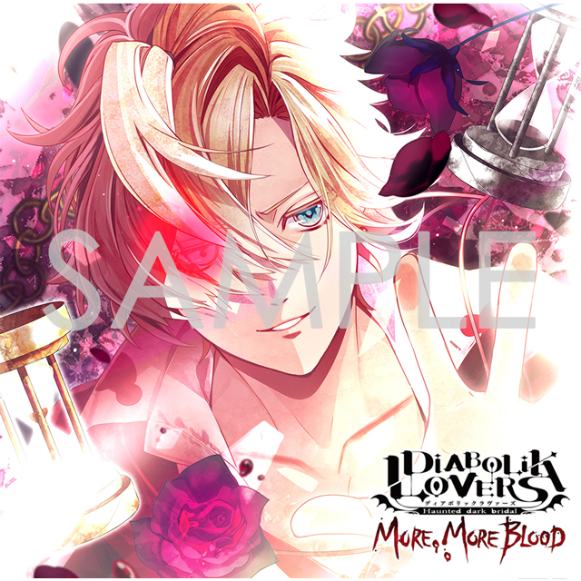 (豪華版)DIABOLIK LOVERS MORE, MORE BLOOD Vol.2 無神コウ CV.木村良平