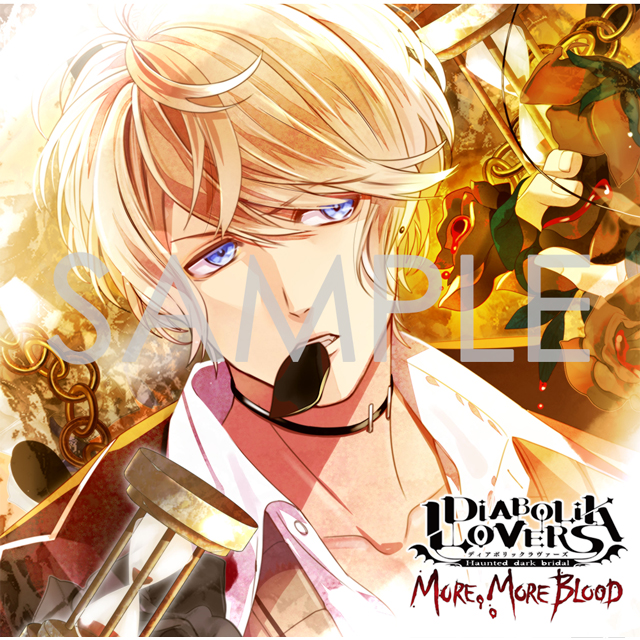 (豪華版)DIABOLIK LOVERS MORE, MORE BLOOD Vol.3 逆巻シュウ CV.鳥海浩輔