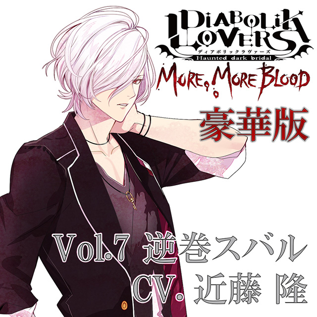 (豪華版)DIABOLIK LOVERS MORE, MORE BLOOD Vol.7 逆巻スバル CV.近藤 隆