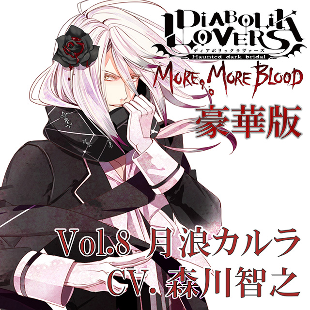 (豪華版)DIABOLIK LOVERS MORE, MORE BLOOD Vol.8 月浪カルラ CV.森川智之