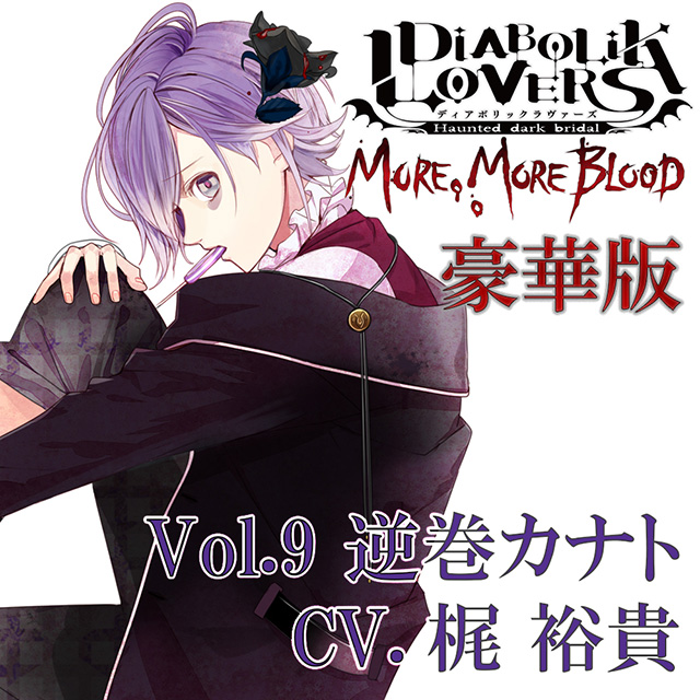 (豪華版)DIABOLIK LOVERS MORE, MORE BLOOD Vol.9 逆巻カナト CV.梶 裕貴