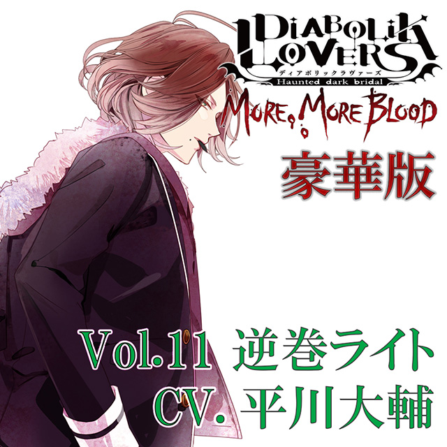 (豪華版)DIABOLIK LOVERS MORE, MORE BLOOD Vol.11 逆巻ライト CV.平川大輔