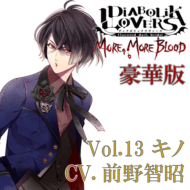 (豪華版)DIABOLIK LOVERS MORE, MORE BLOOD Vol.13 キノ CV.前野智昭