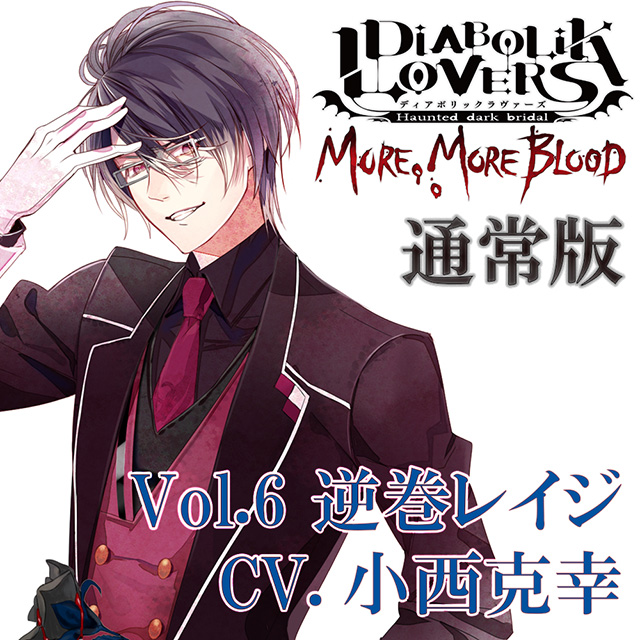 (通常版)DIABOLIK LOVERS MORE, MORE BLOOD Vol.6 逆巻レイジ CV.小西克幸