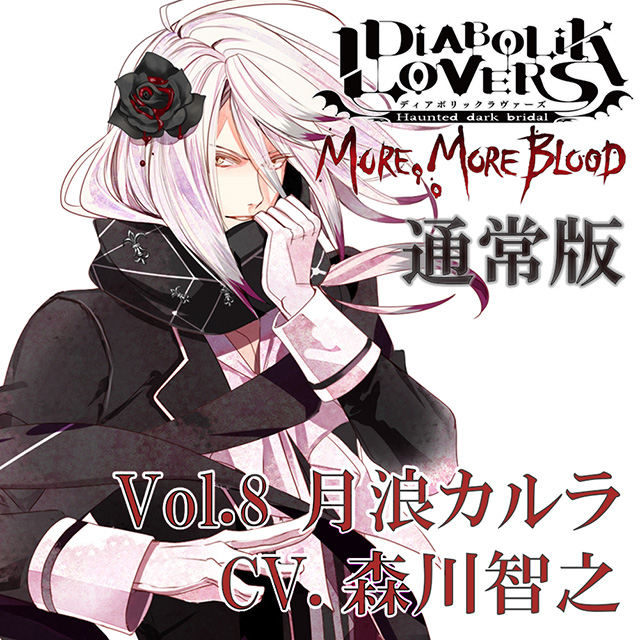 (通常版)DIABOLIK LOVERS MORE, MORE BLOOD Vol.8 月浪カルラ CV.森川智之