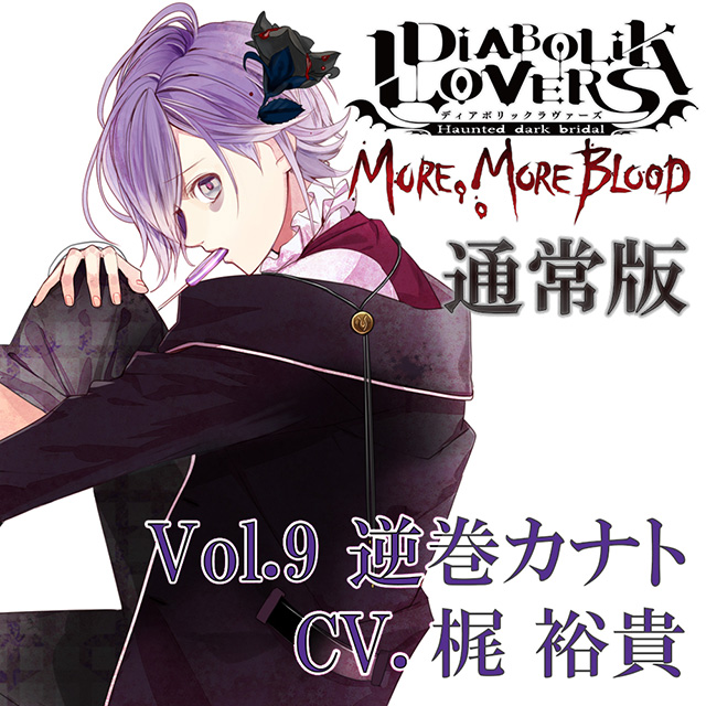 (通常版)DIABOLIK LOVERS MORE, MORE BLOOD Vol.9 逆巻カナト CV.梶 裕貴