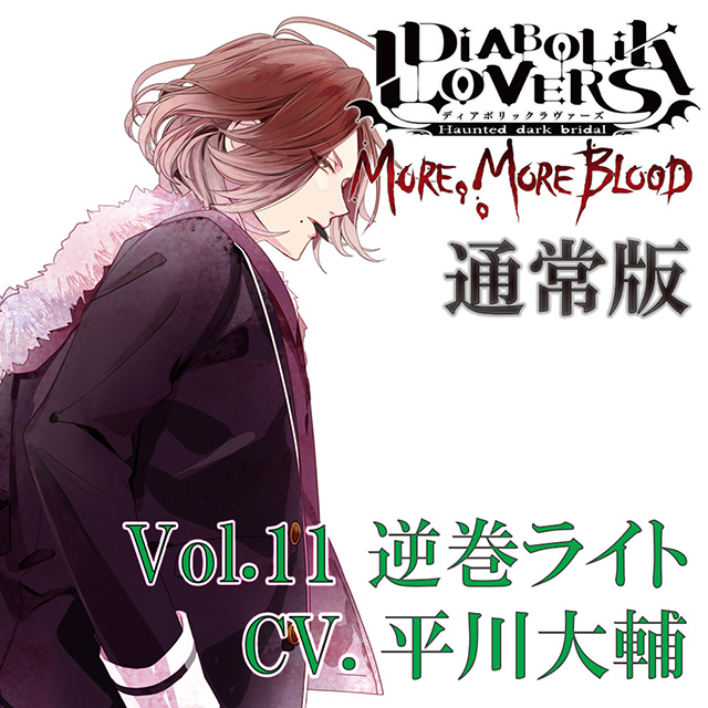 (通常版)DIABOLIK LOVERS MORE, MORE BLOOD Vol.11 逆巻ライト CV.平川大輔