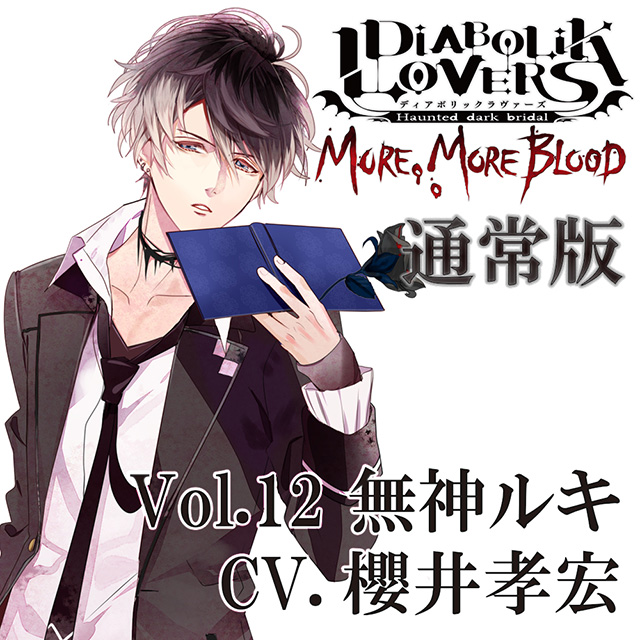 (通常版)DIABOLIK LOVERS MORE, MORE BLOOD Vol.12 無神ルキ CV.櫻井孝宏