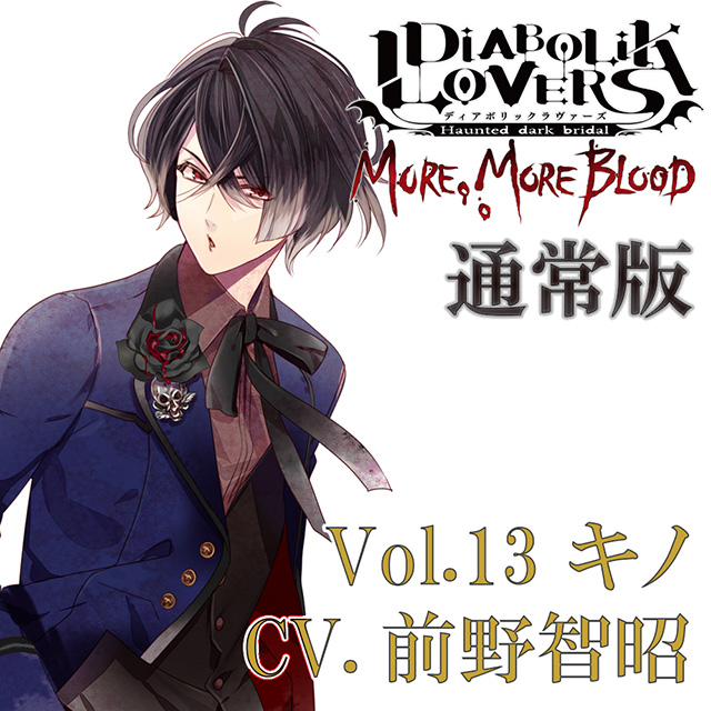 (通常版)DIABOLIK LOVERS MORE, MORE BLOOD Vol.13 キノ CV.前野智昭