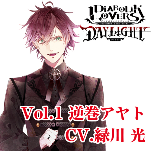 DIABOLIK LOVERS DAYLIGHT Vol.1 逆巻アヤト CV.緑川 光