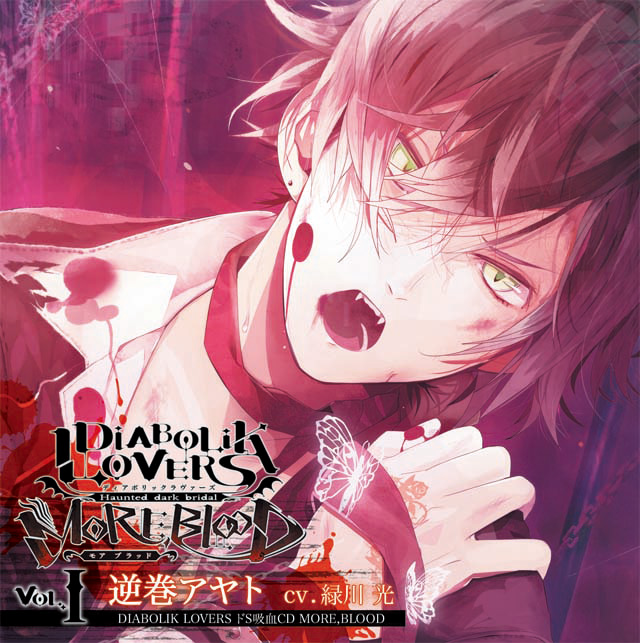 DIABOLIK LOVERS ドS吸血CD MORE,BLOOD Vol.01 アヤト CV.緑川光