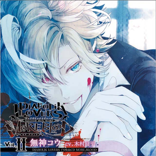 DIABOLIK LOVERS ドS吸血CD MORE,BLOOD Vol.02 コウ CV.木村良平