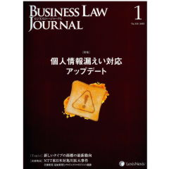 BUSINESS LAW JOURNAL No.118 特集 個人情報漏えい対応アップデート 他