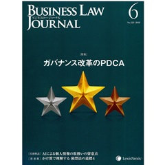 BUSINESS LAW JOURNAL No.123 特集 ガバナンス改革のPDCA 他