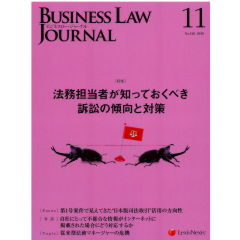 BUSINESS LAW JOURNAL No.128 特集 法務担当者が知っておくべき訴訟の傾向と対策 他