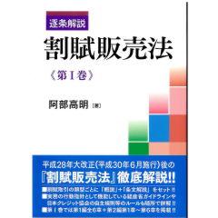 逐条解説 割賦販売法 第1巻・第2...