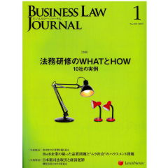 BUSINESS LAW JOURNAL No.130 特集 法務研修のWHATとHOW 10社の実例