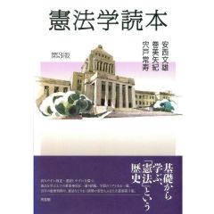 憲法学読本(第3版) | 至誠堂書...