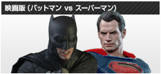 mov Batman vs Superman