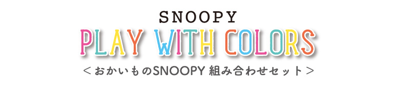 SNOOPY PLAY WITH COLORS <おかいものSNOOPY組み合わせセット>