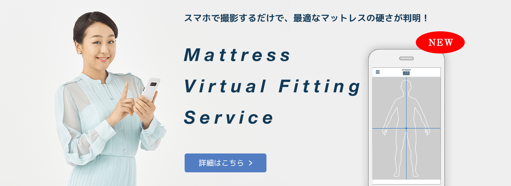 Mattress Virtual Fitting Service