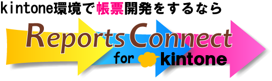 ReportsConnect for kintone(free)