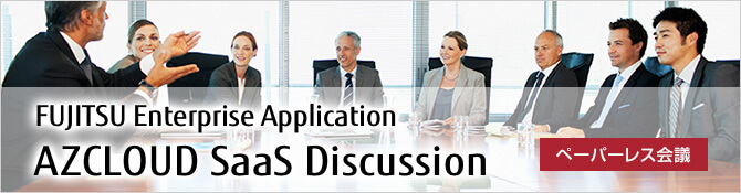 FUJITSU Enterprise Application AZCLOUD SaaS Discussion トライアル(試用)版