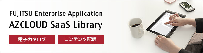 FUJITSU Enterprise Application AZCLOUD SaaS Library 基本サービス(20ID)