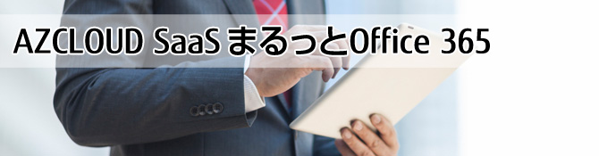 FUJITSU Enterprise Application AZCLOUD SaaS まるっと Office 365