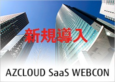 FUJITSU Enterprise Application AZCLOUD SaaS WEBCON_出来高プラン200(月額費)