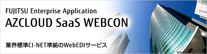 FUJITSU Enterprise Application AZCLOUD SaaS WEBCON_スタートアッププラン1000(月額費)