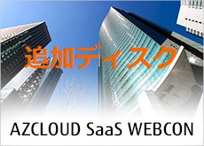 FUJITSU Enterprise Application AZCLOUD SaaS WEBCON_追加ディスク100MB(月額費)