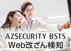 AZSECURITY BSTS Web改ざん検知 基本ライセンス(月額)